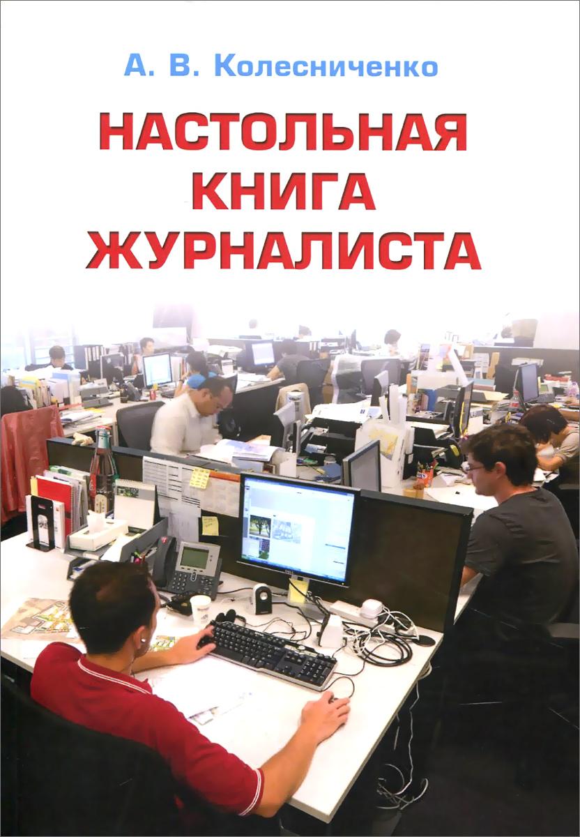 Настольная книга журналиста. Учебное пособие