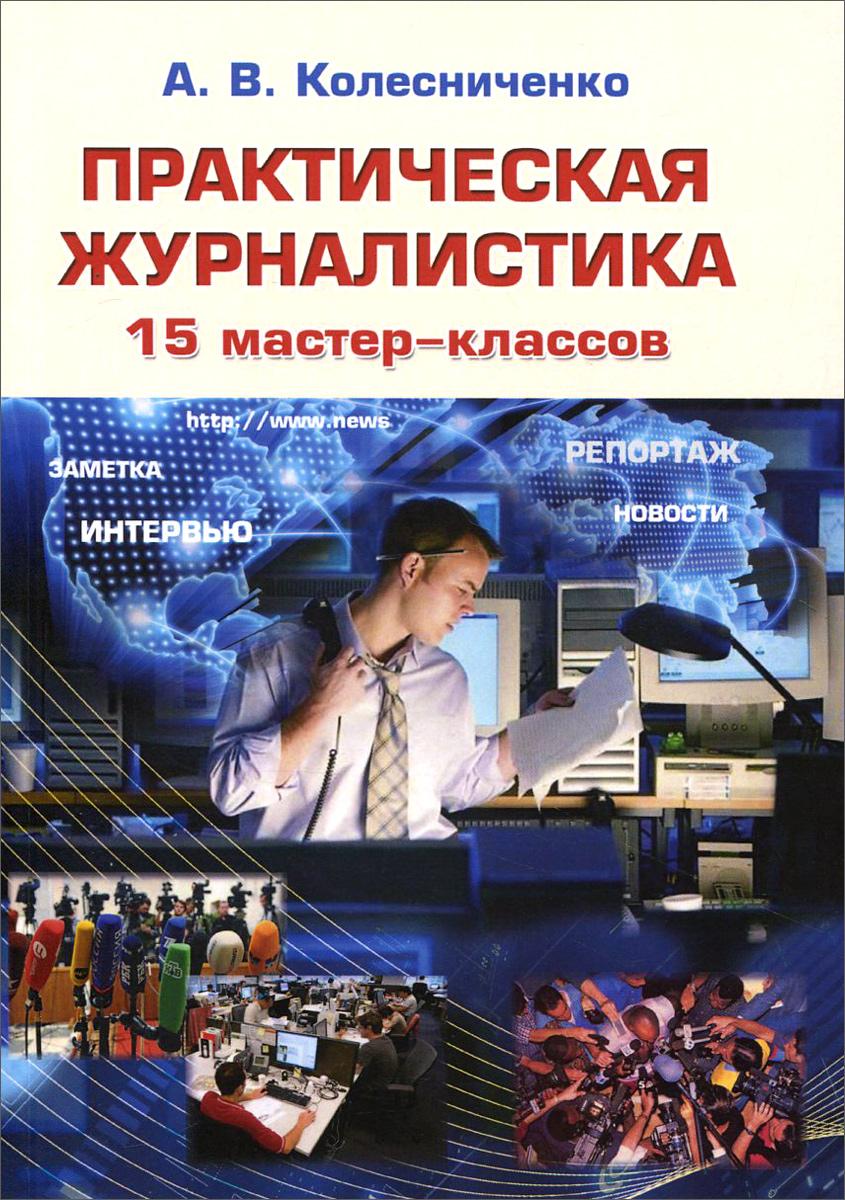Практическая журналистика. 15 мастер-классов. Учебное пособие