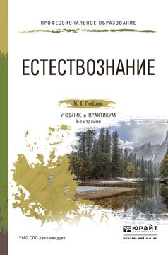 Естествознание. Учебник и практикум для СПО