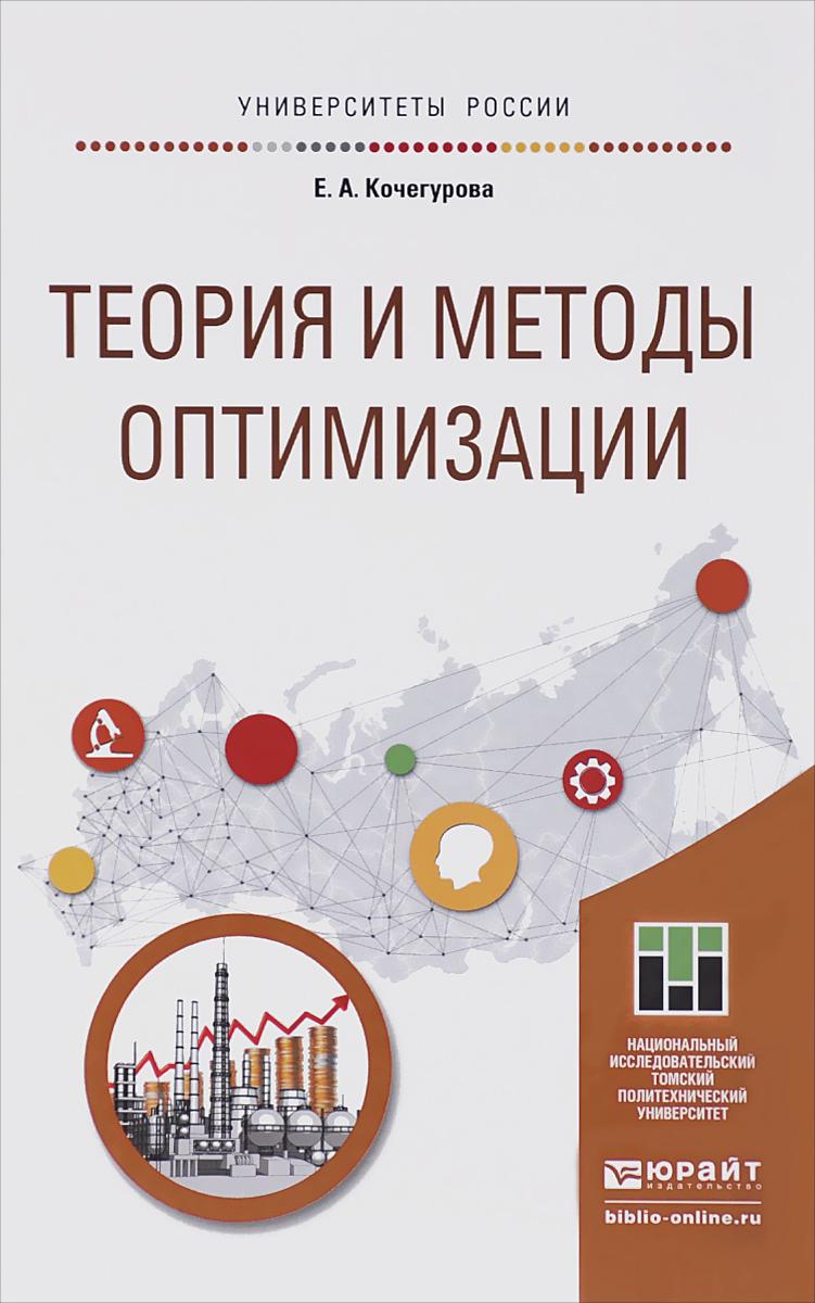 Теория и методы оптимизации. Учебное пособие