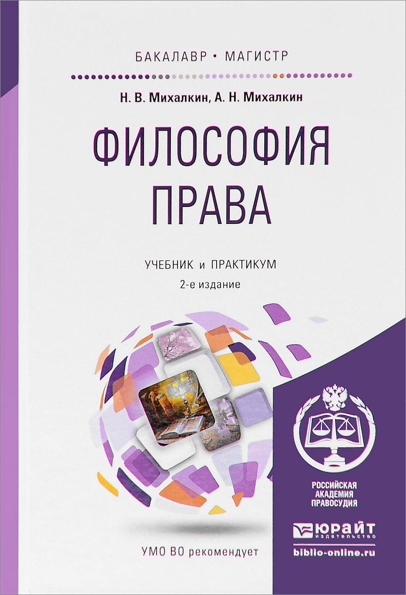 Н. В. Михалкин, А. Н. Михалкин Философия права. Учебник и практикум для бакалавриата и магистратуры т а батрова современные тенденции развития торгового права