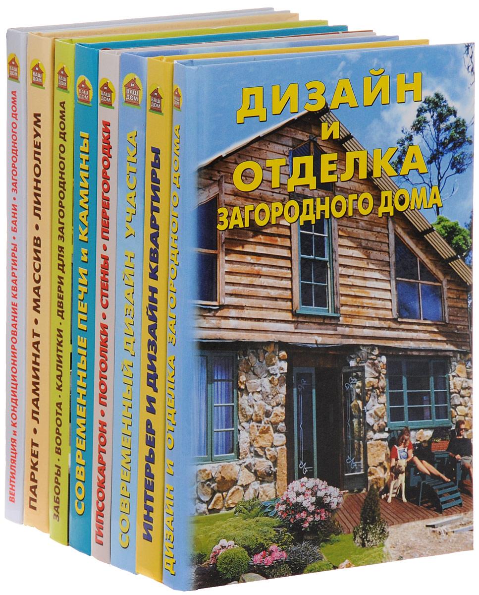 Ремонт в квартире и доме (комплект из 8 книг) имитатор присутствия в доме квартире