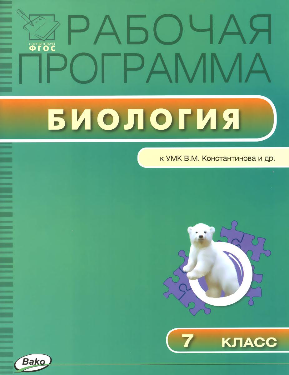Биология. 7 класс. Рабочая программа. К УМК В. М. Константинова и др.