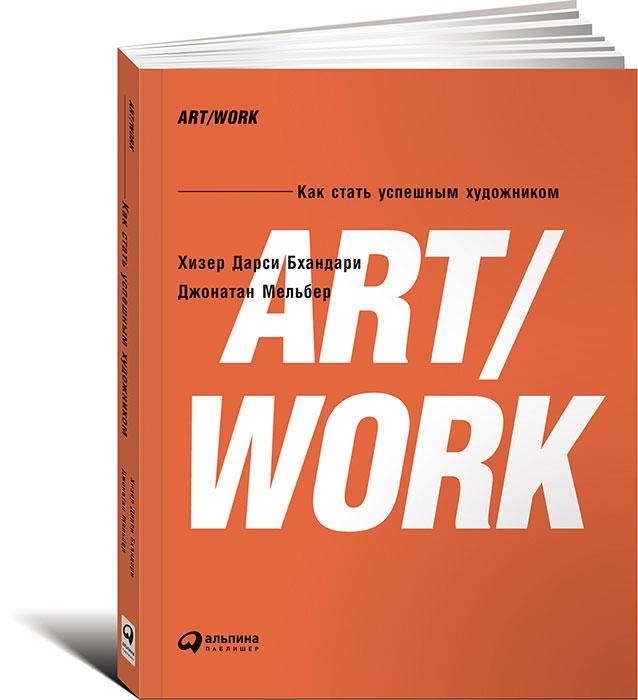 Хизер Дарси Бхандари, Джонатан Мельбер. ART/WORK. Как стать успешным художником
