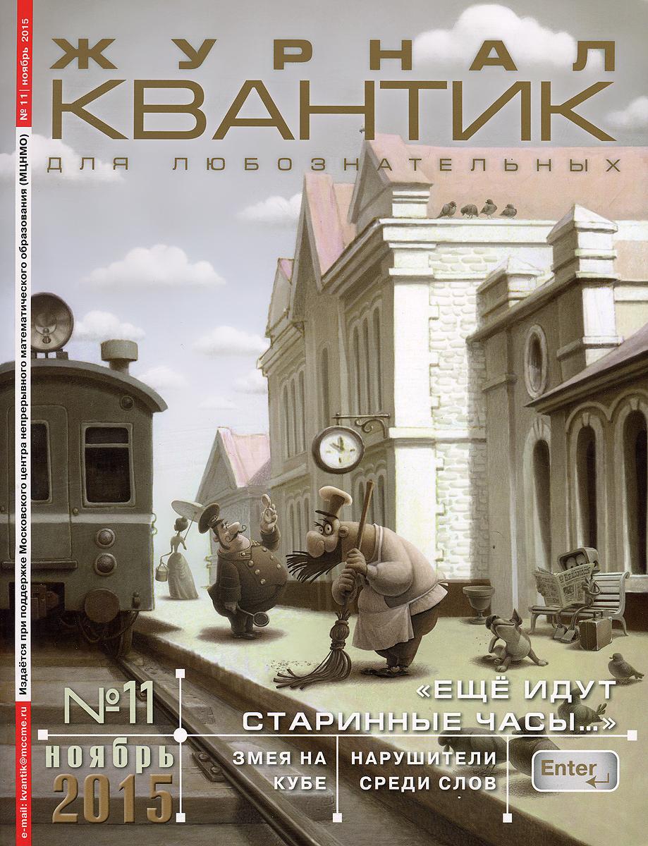 Квантик, №11, ноябрь 2015