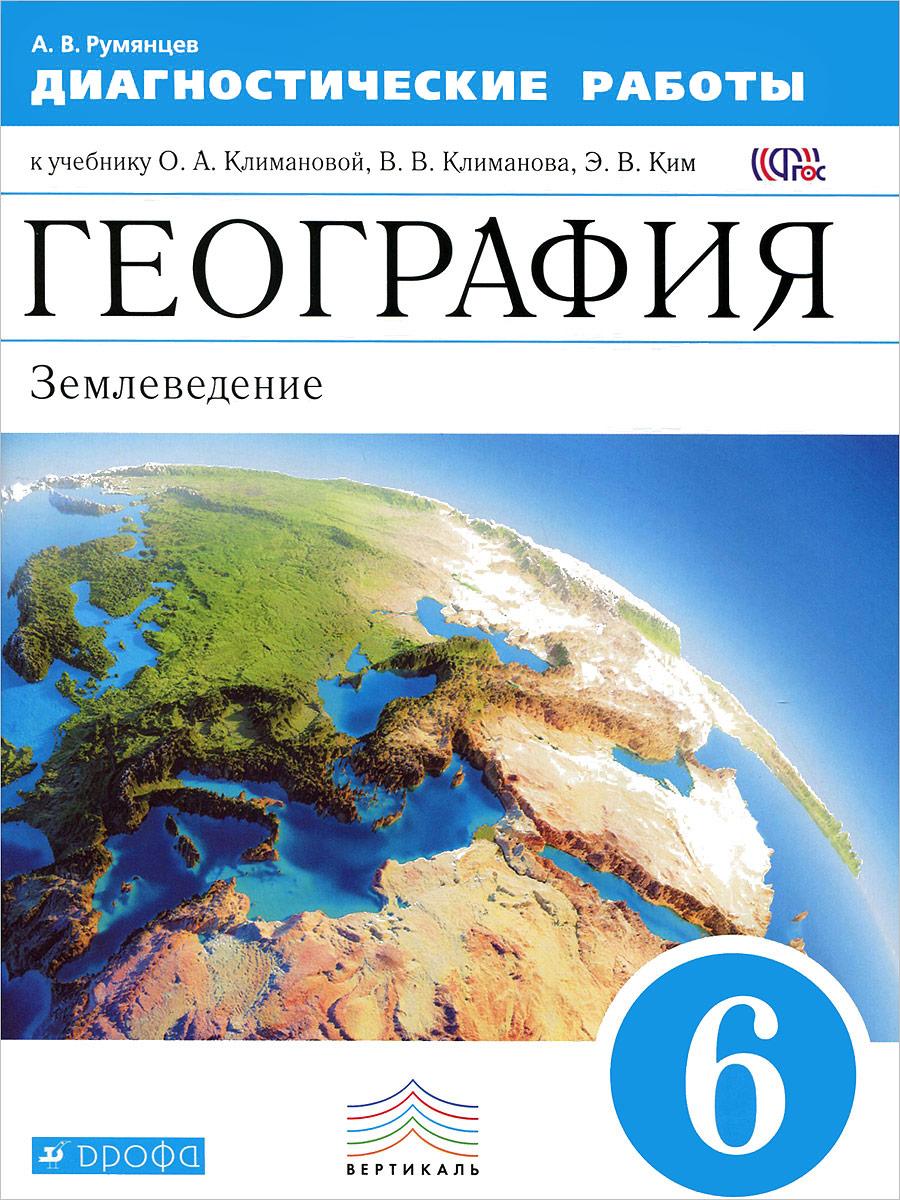 География. Землеведение. 6 класс. Диагностические работы. К учебнику О. А. Климановой, В. В. Климанова, Э. В. Ким
