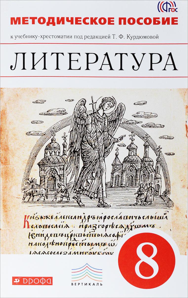 Литература. 8 класс. Методическое пособие к учебнику-хрестоматии под редакцией Т. Ф. Курдюмовой
