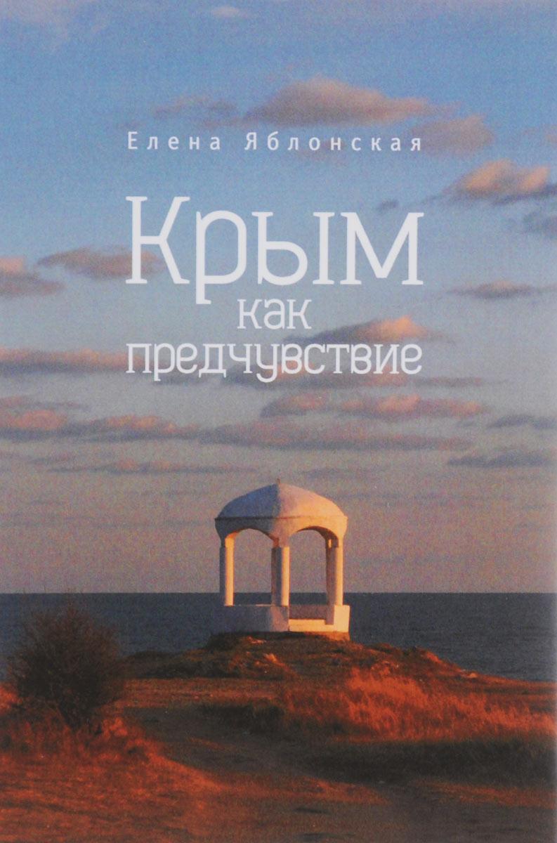 Елена Яблонская Крым как предчувствие