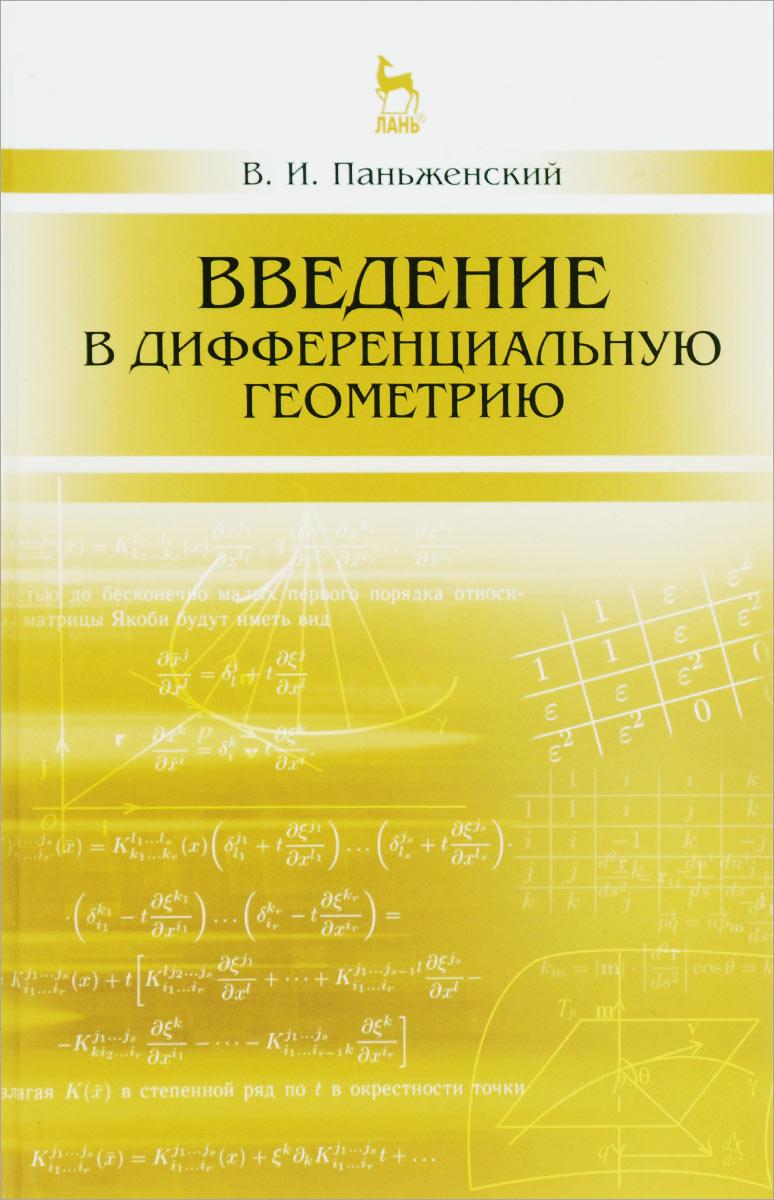 В. И. Паньженский Введение в дифференциальную геометрию. Учебное пособие е в бакеева введение в онтологию учебное пособие