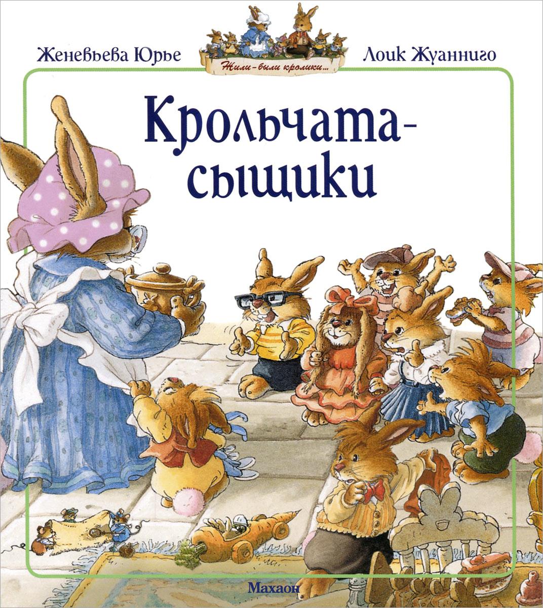 Крольчата-сыщики
