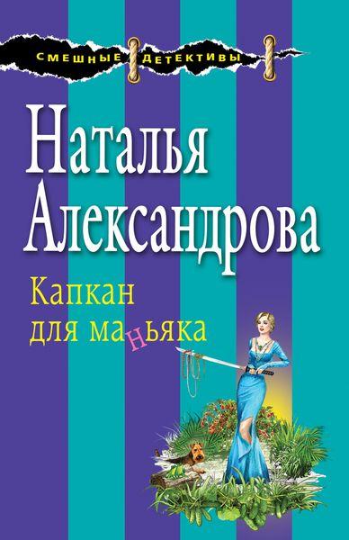 Наталья Александрова Капкан для маньяка
