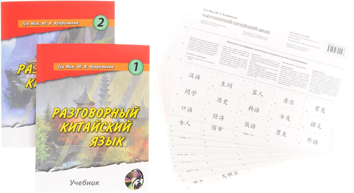 Разговорный китайский язык. Учебник. В 2 частях (комплект из 2 книг + CD, карточки)