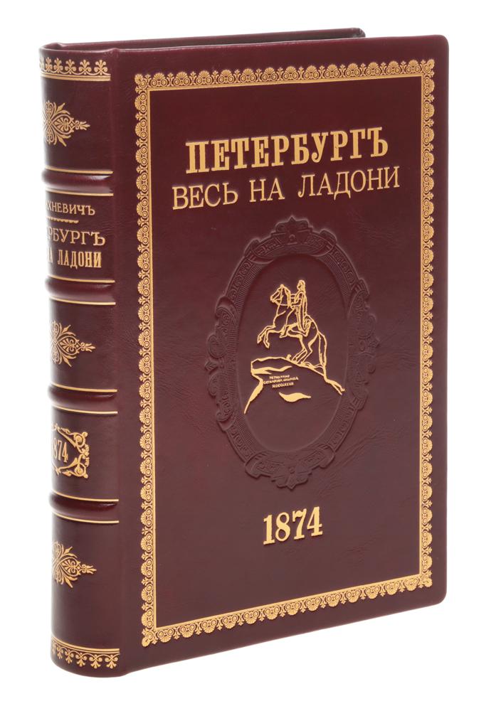 Петербург весь на ладони Издание книгопродавца-типографа К. Н. Плотникова 1874