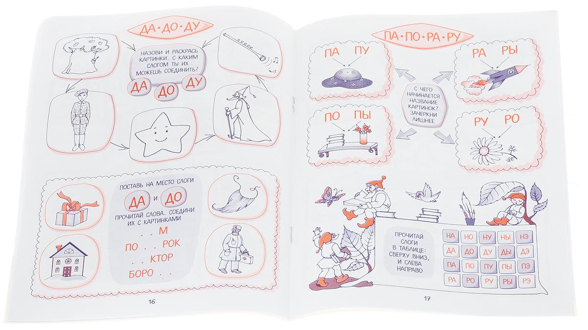30 уроков чтения. Полный курс подготовки к школе