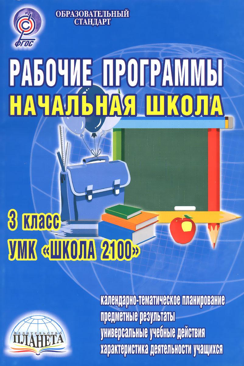 Начальная школа. 3 класс. Рабочие программы. К УМК