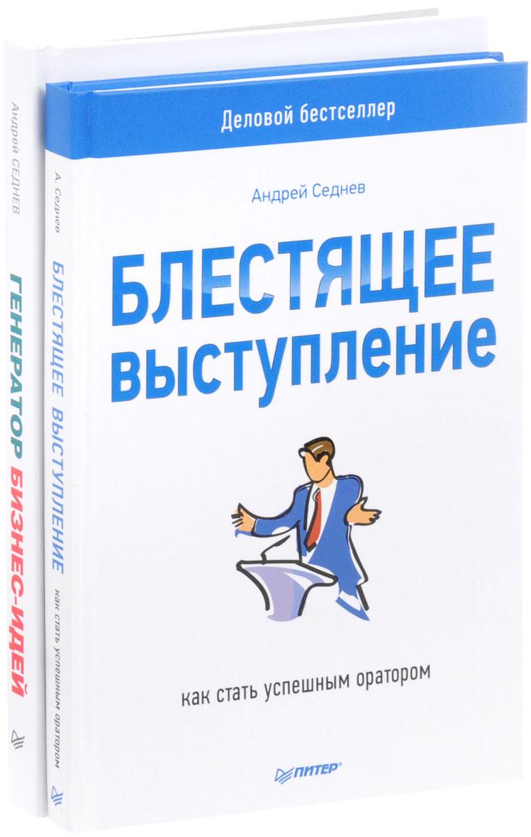 Андрей Седнев. Генератор бизнес-идей. Система создания успешных проектов. Блестящее выступление. Как стать успешным оратором (комплект из 2 книг)