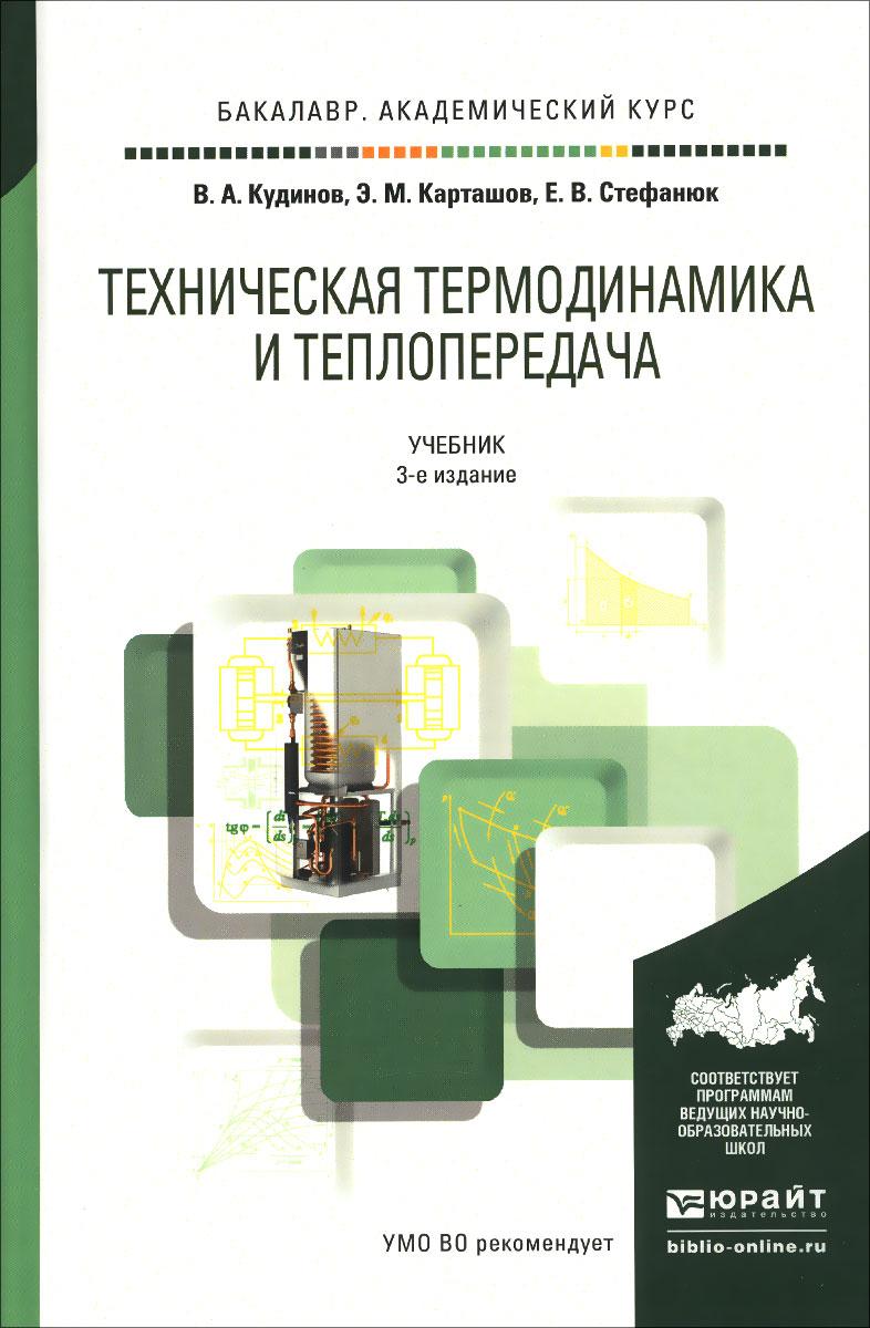 Техническая термодинамика и теплопередача. Учебник