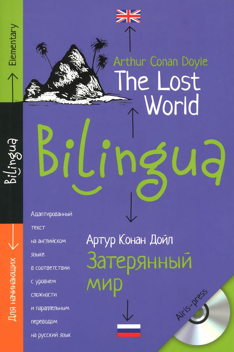 Подробнее о Артур Конан Дойл Затерянный мир / The Lost World: Elementary (+ CD) конан дойл а затерянный мир the lost world