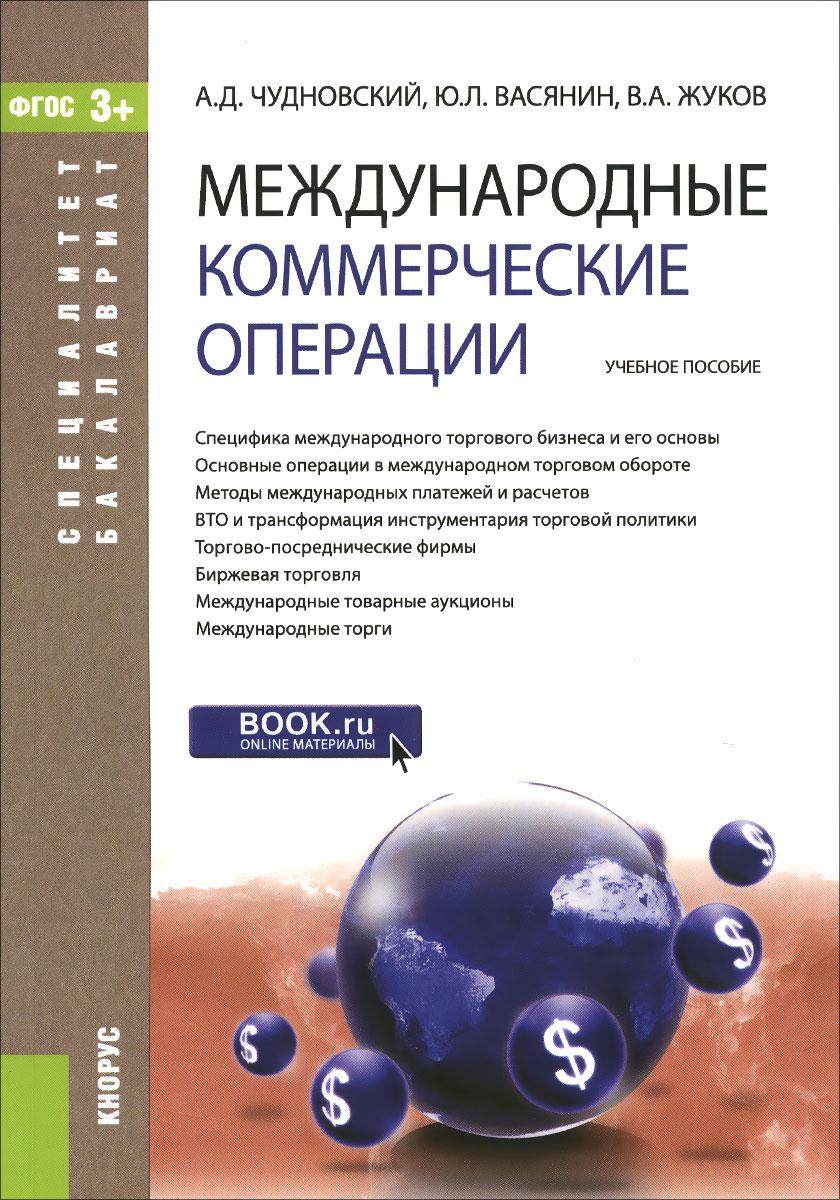 Международные коммерческие операции. Учебное пособие