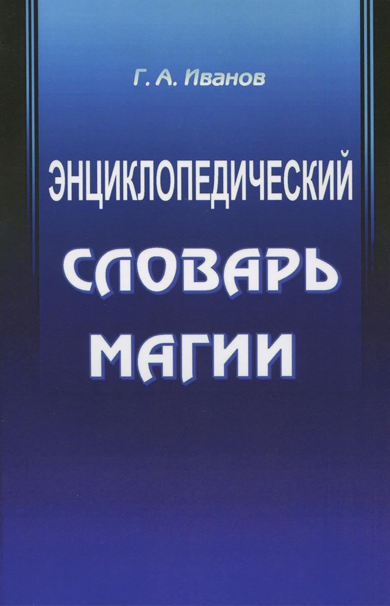 Г. А. Иванов Энциклопедический словарь магии даля решетова серийные убийцы краткий обзор