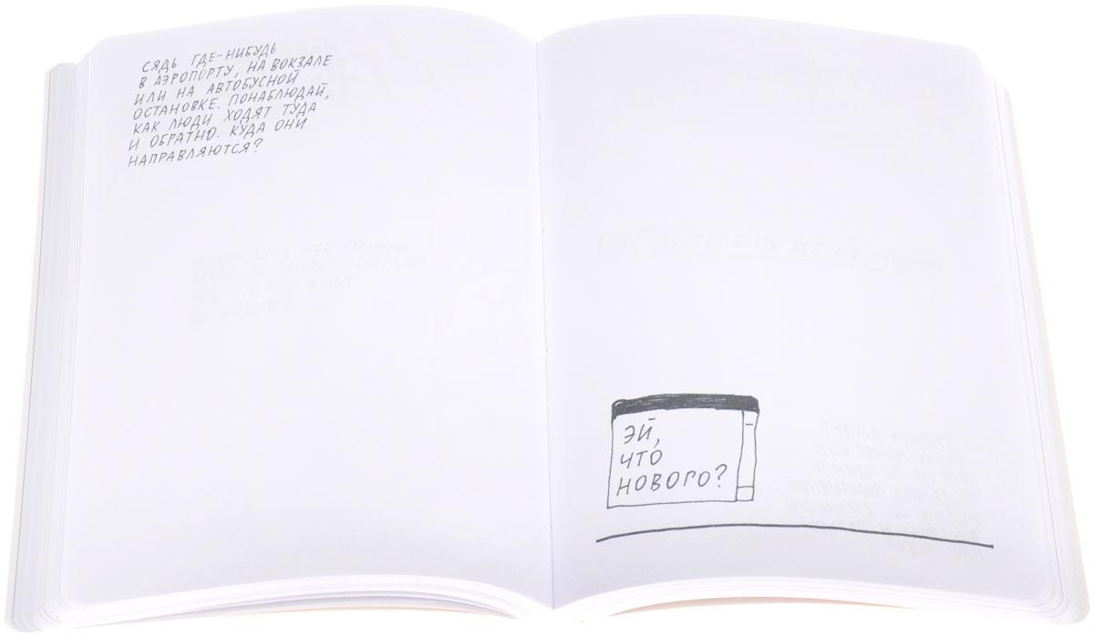 Адам Куртц. 1 страница в день. Ежедневник для творческих людей