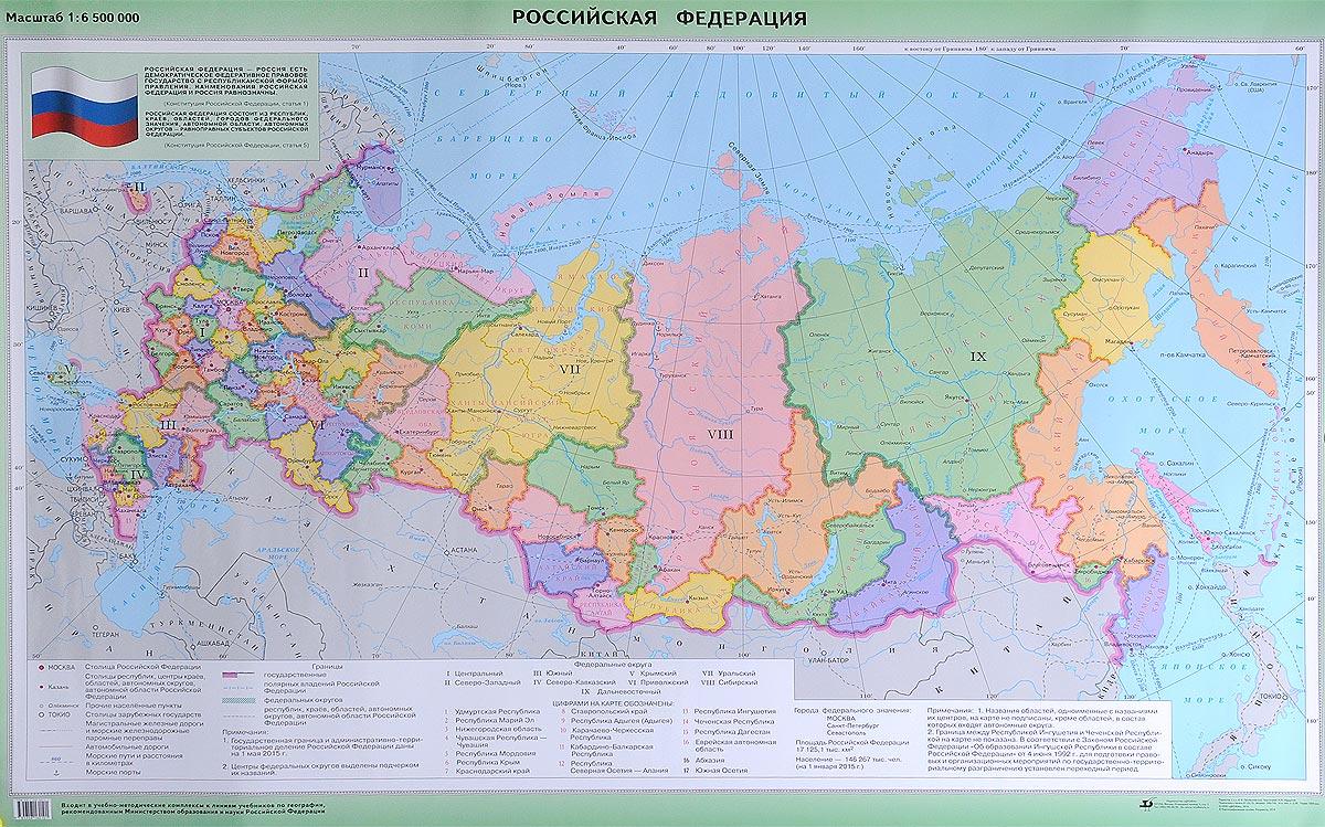 Российская Федерация (1) 100х140 (2014).Новая