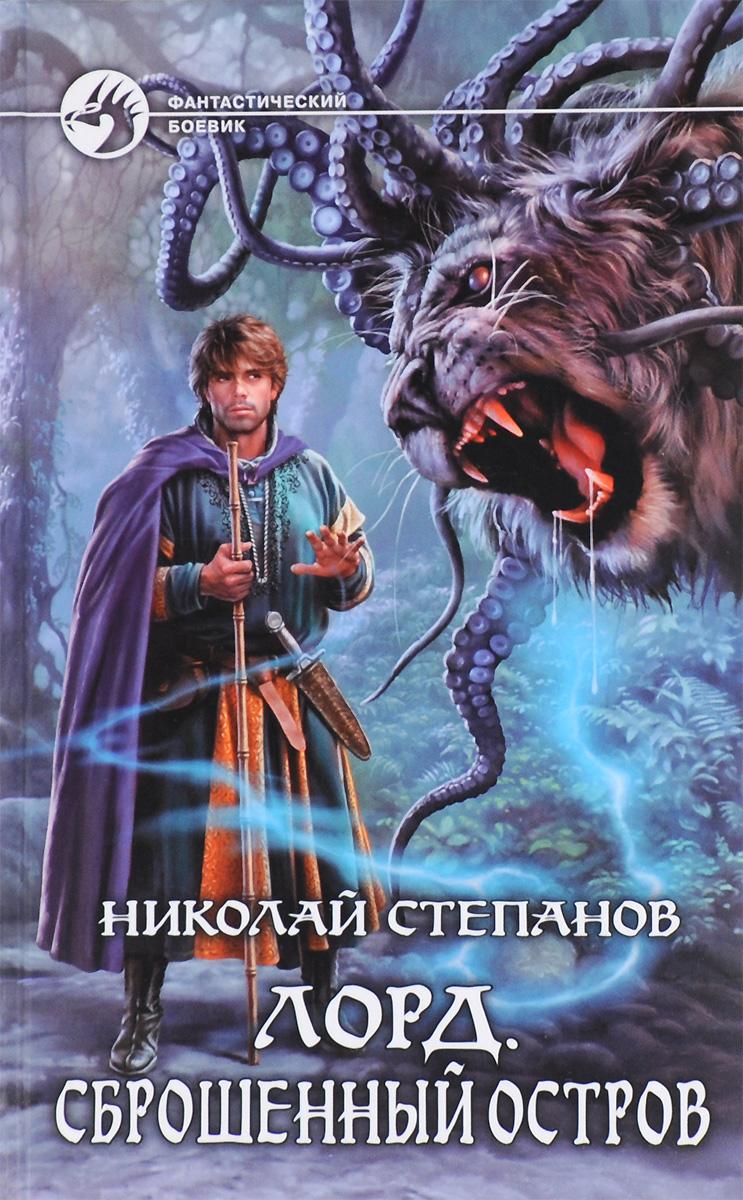 Николай Степанов Лорд. Сброшенный остров николай копылов ради женщин