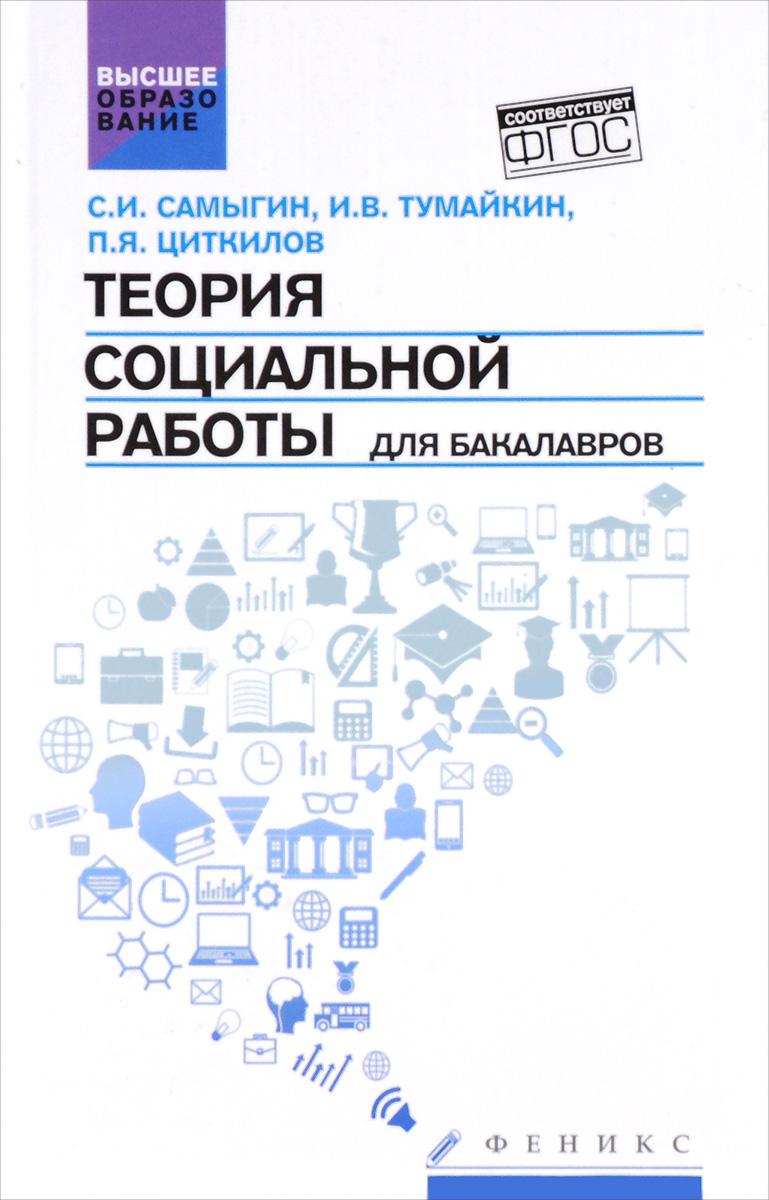 Теория социальной работы для бакалавров. Учебник