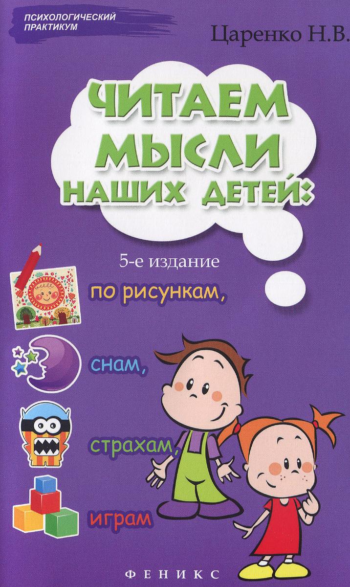 Читаем мысли наших детей по рисункам, снам, страхам, играм...