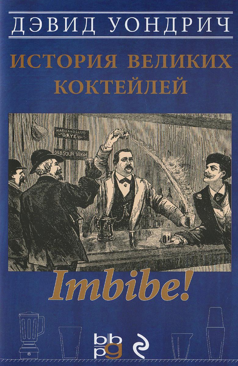 Дэвид Уондрич. Imbibe! История великих коктейлей