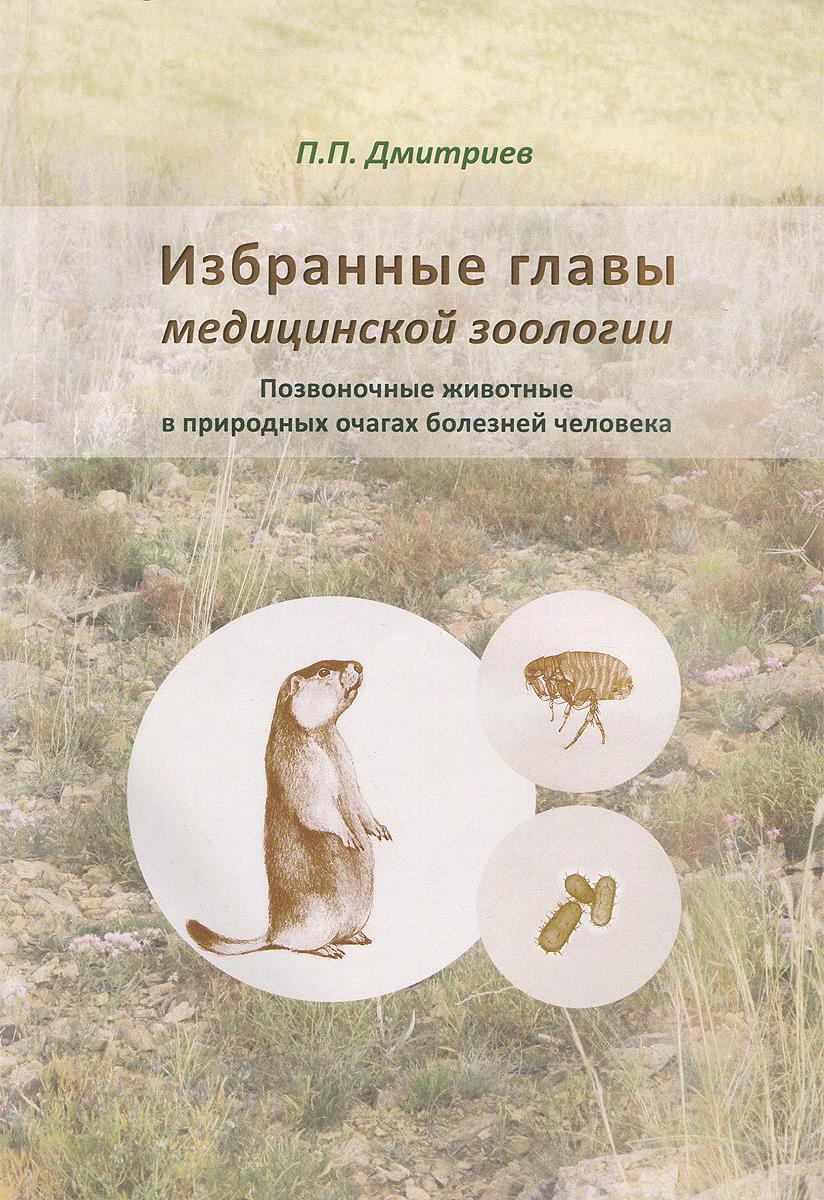 Избранные главы медицинской зоологи. Позвоночные животные в природных очагах болезней человека. Учебное пособие