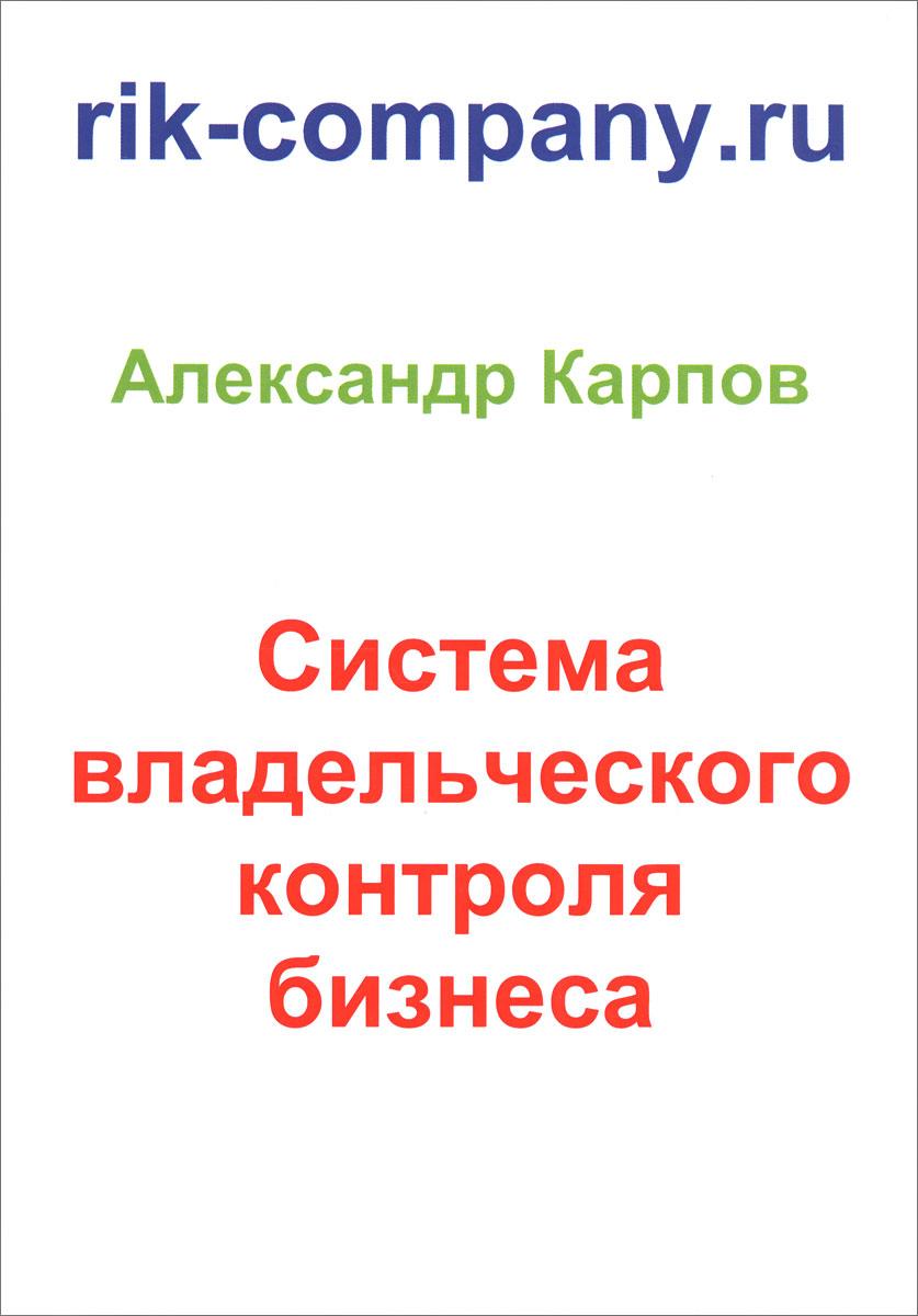 Александр Карпов Система владельческого контроля бизнеса