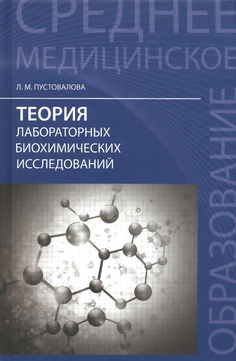 Теория лабораторных биохимических исследований. Учебное пособие