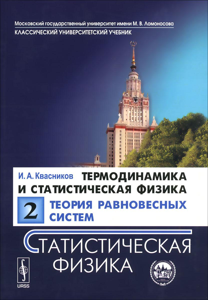Термодинамика и статистическая физика. Том 2. Теория равновесных систем. Статистическая физика. Учебное пособие