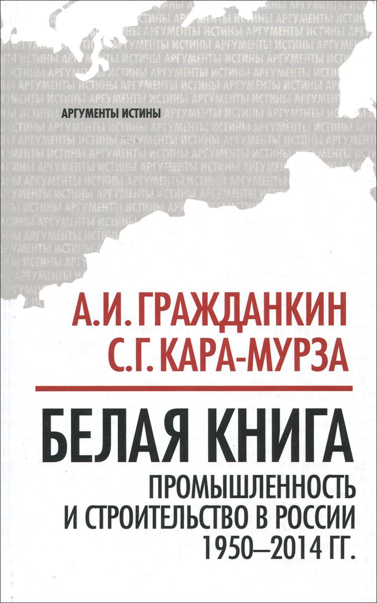 Белая книга. Промышленность и строительство в России 1950-2014 года