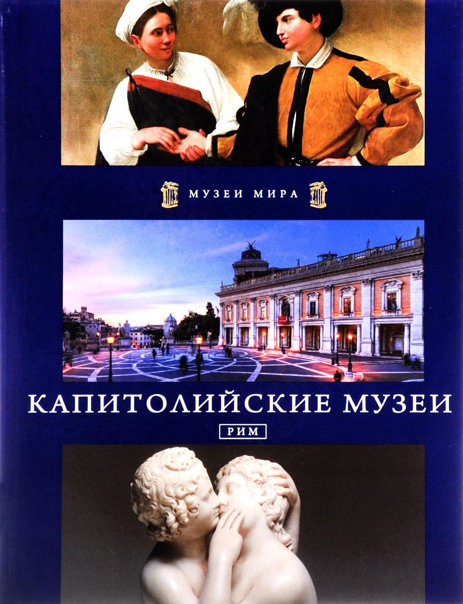 Капитолийские музеи. Рим 1с познавательная коллекция лучшие музеи музеи флоренции