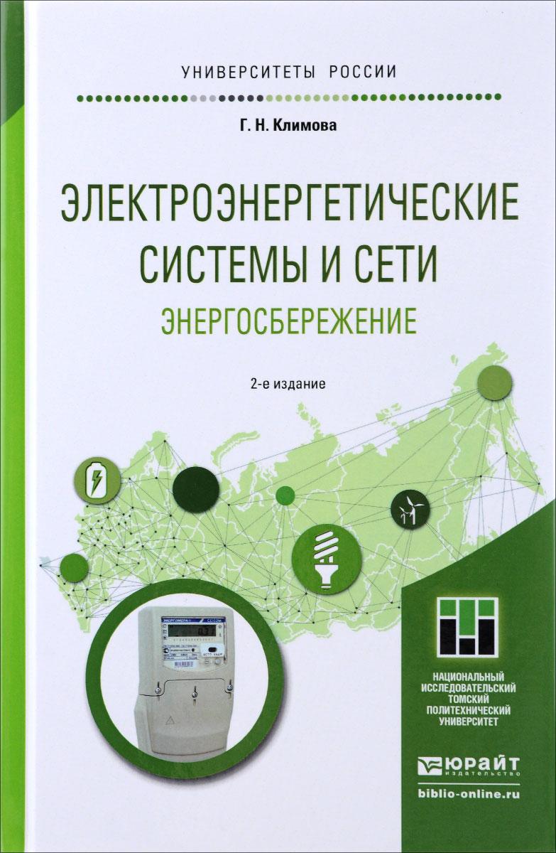 Электроэнергетические системы и сети. Энергосбережение. Учебное пособие