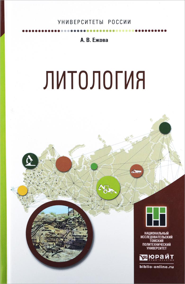Литология. Учебное пособие