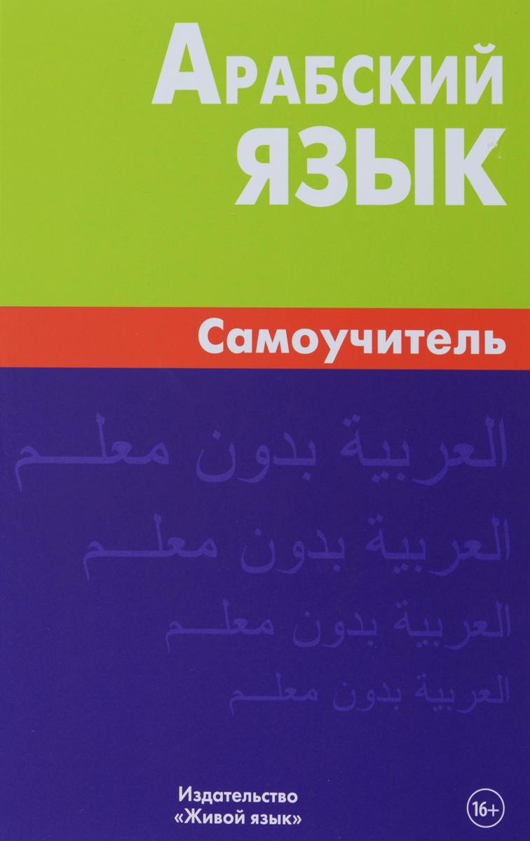В. Н. Болотов. Арабский язык. Самоучитель