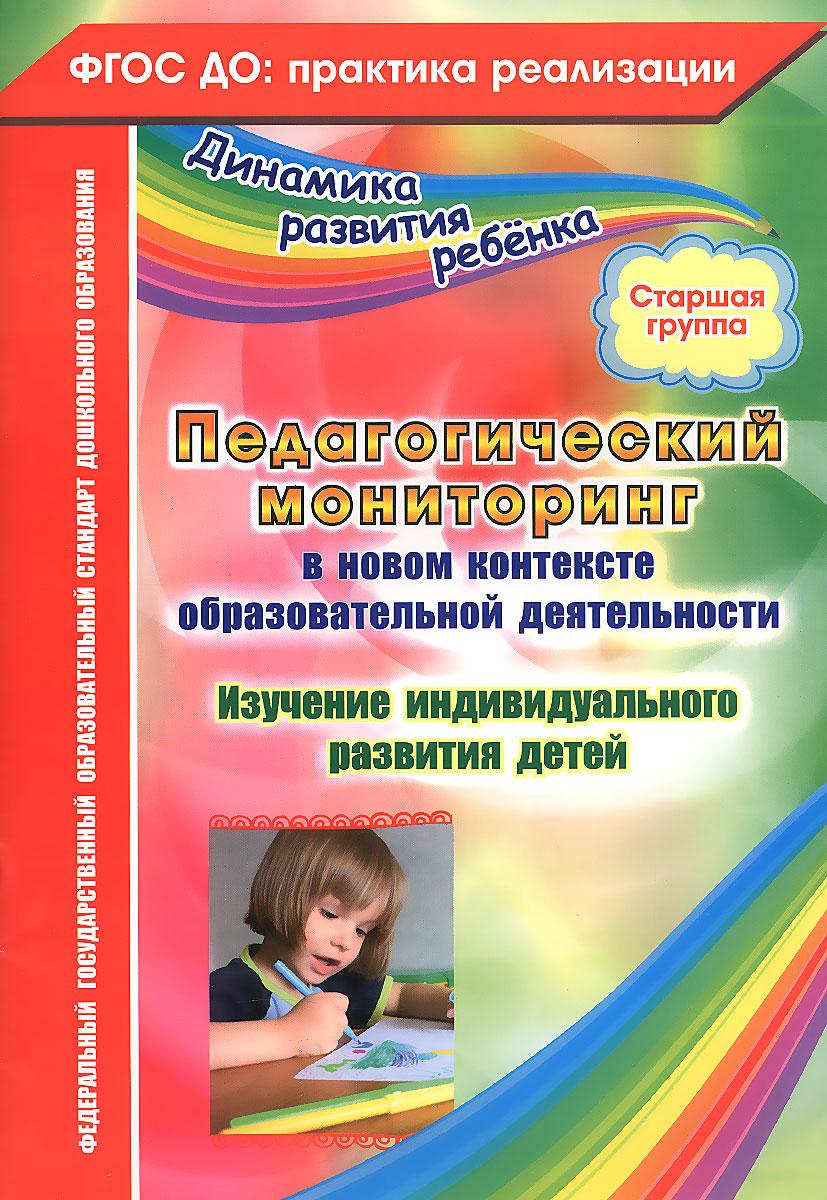 Педагогический мониторинг в новом контексте образовательной деятельности. Изучение индивидуального развития детей. Старшая группа