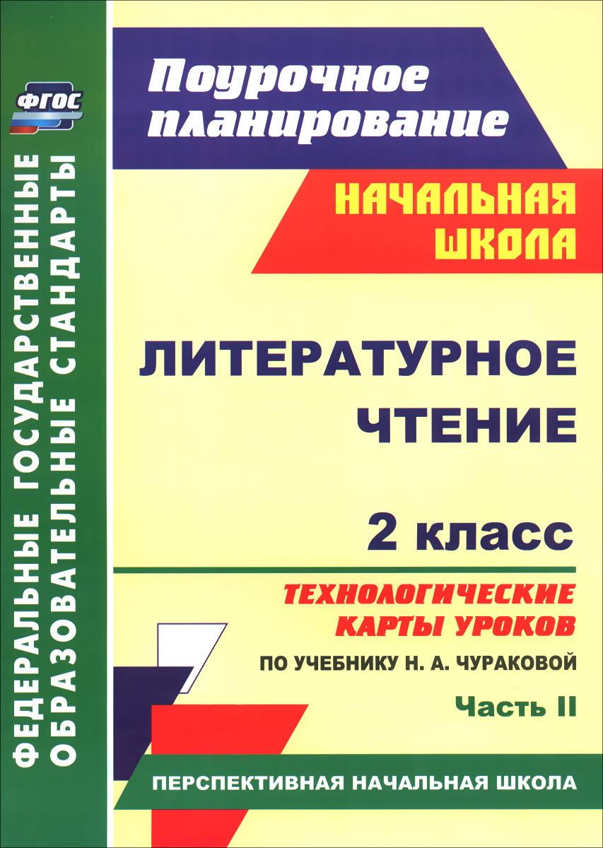 Литературное чтение. 2 класс. Технологические карты уроков по учебнику Н. А. Чураковой. Часть 2