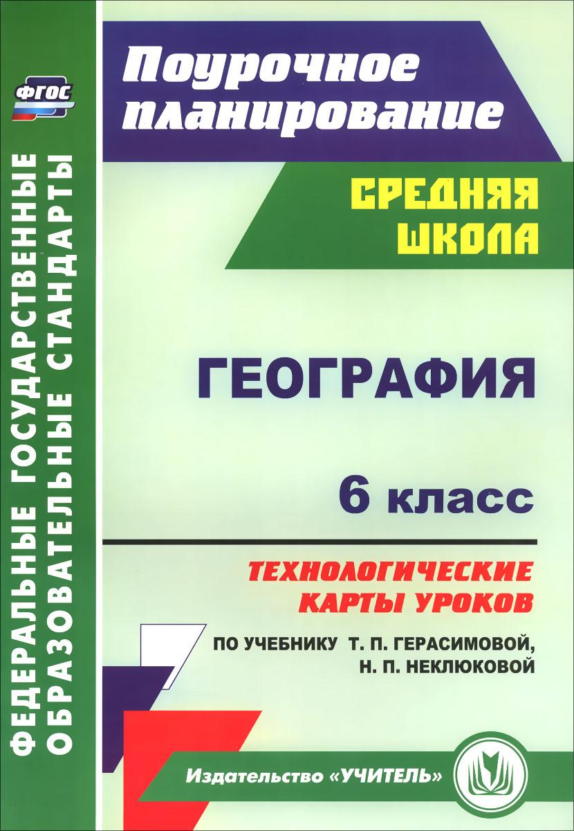 География. 6 класс. Технологические карты уроков по учебнику Т. П. Герасимовой, Н. П. Неклюковой