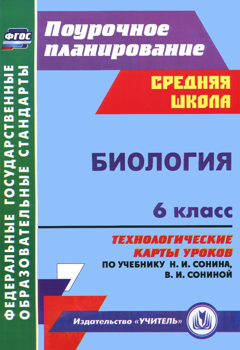 Биология. 6 класс. Технологические карты уроков по учебнику Н. И. Сонина, В. И. Сониной