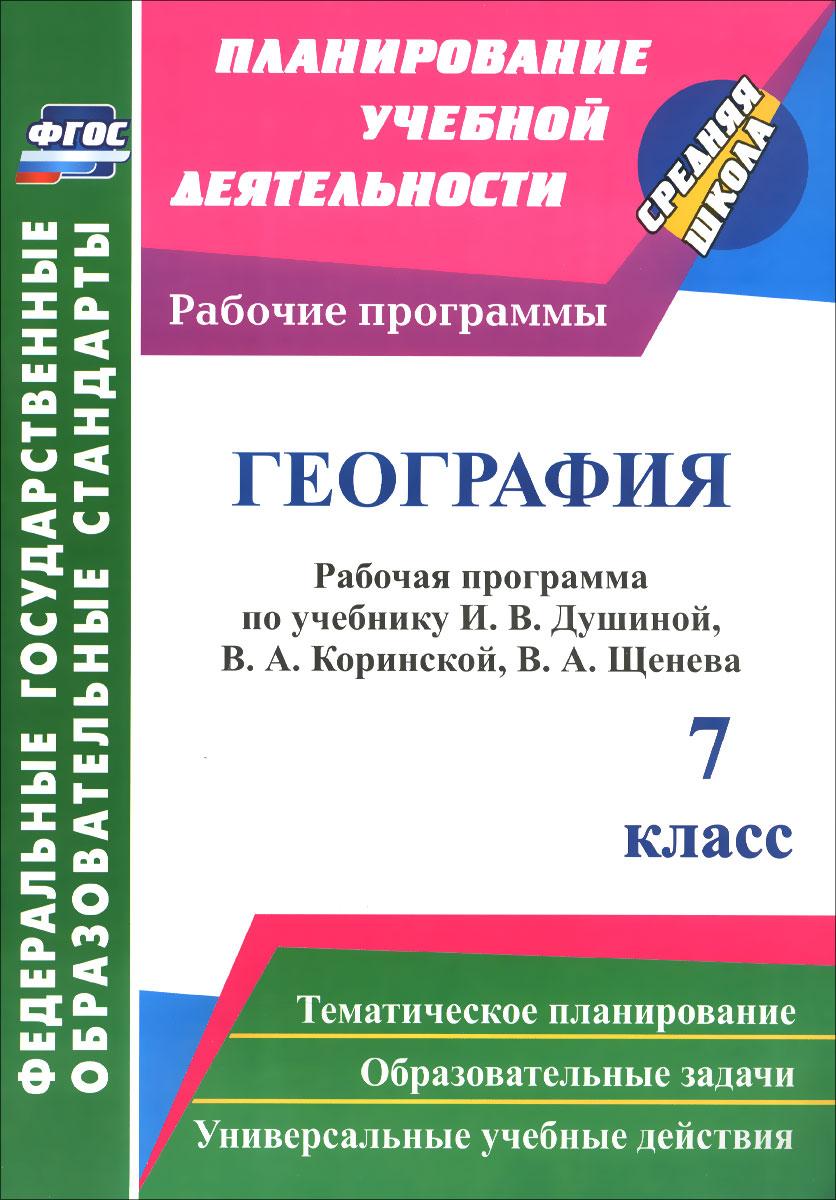 География. 7 класс. Рабочая программа по учебнику И. В. Душиной, В. А. Коринской, В. А. Щенева