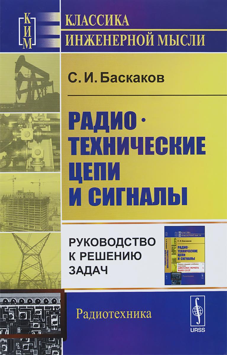 Радиотехнические цепи и сигналы: Руководство к решению задач / Изд.3