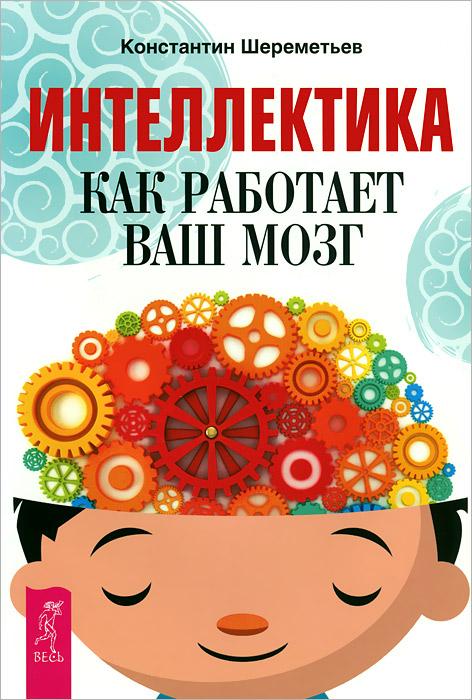 """Пол Е. Деннисон, Гейл Е. Деннисон, Константин Шереметьев. """"Гимнастика для мозга"""". Книга для учителей и родителей. Интеллект. Инструкция по применению. Интеллектика. Как работает ваш мозг (комплект из 3 книг)"""
