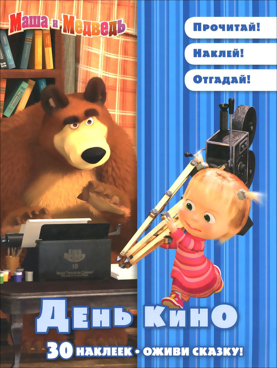 Маша и Медведь. День кино (+ 30 наклеек). Оживи сказку