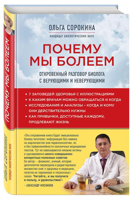 Ольга Сорокина Почему мы болеем. Откровенный разговор биолога с верующими и неверующими