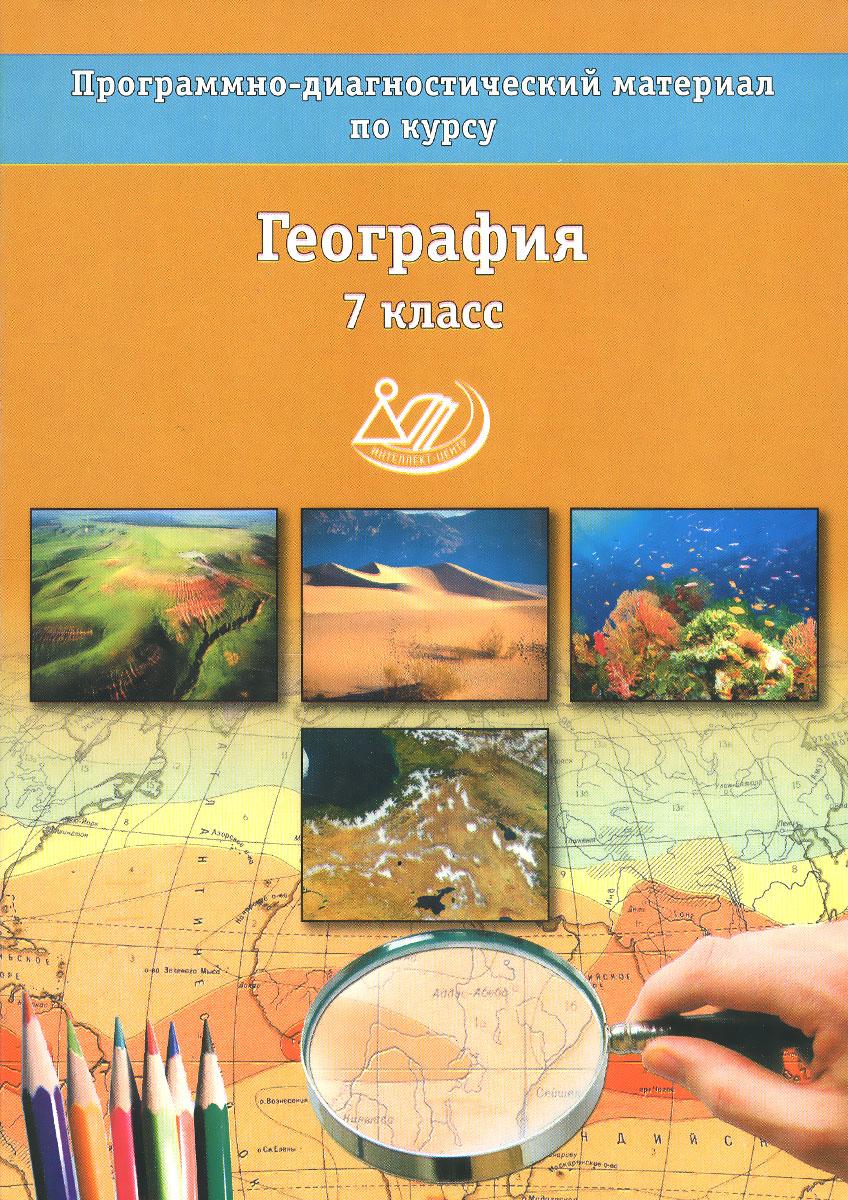 География. 7 класс. Программно-диагностический материал по курсу. Учебное пособие