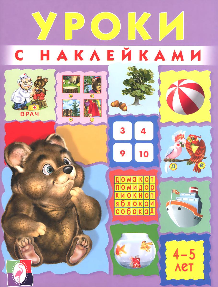 Уроки с наклейками. 4-5 лет школа монстров лагуна блю развивающая книжка с наклейками